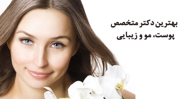 متخصص پوست و مو و زیبایی
